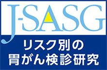 J-SASG リスク別胃がん検診研究